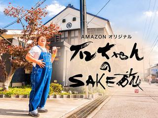 石塚英彦が銘酒の酒蔵をめぐり「まいうー!」 Amazonプライムで日本酒紀行番組