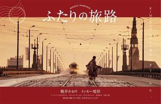 桃井かおり&イッセー尾形が共演する日本・ラトビア合作映画が6月公開
