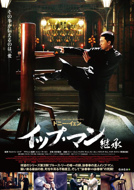 「イップ・マン 継承」日本オリジナルポスター