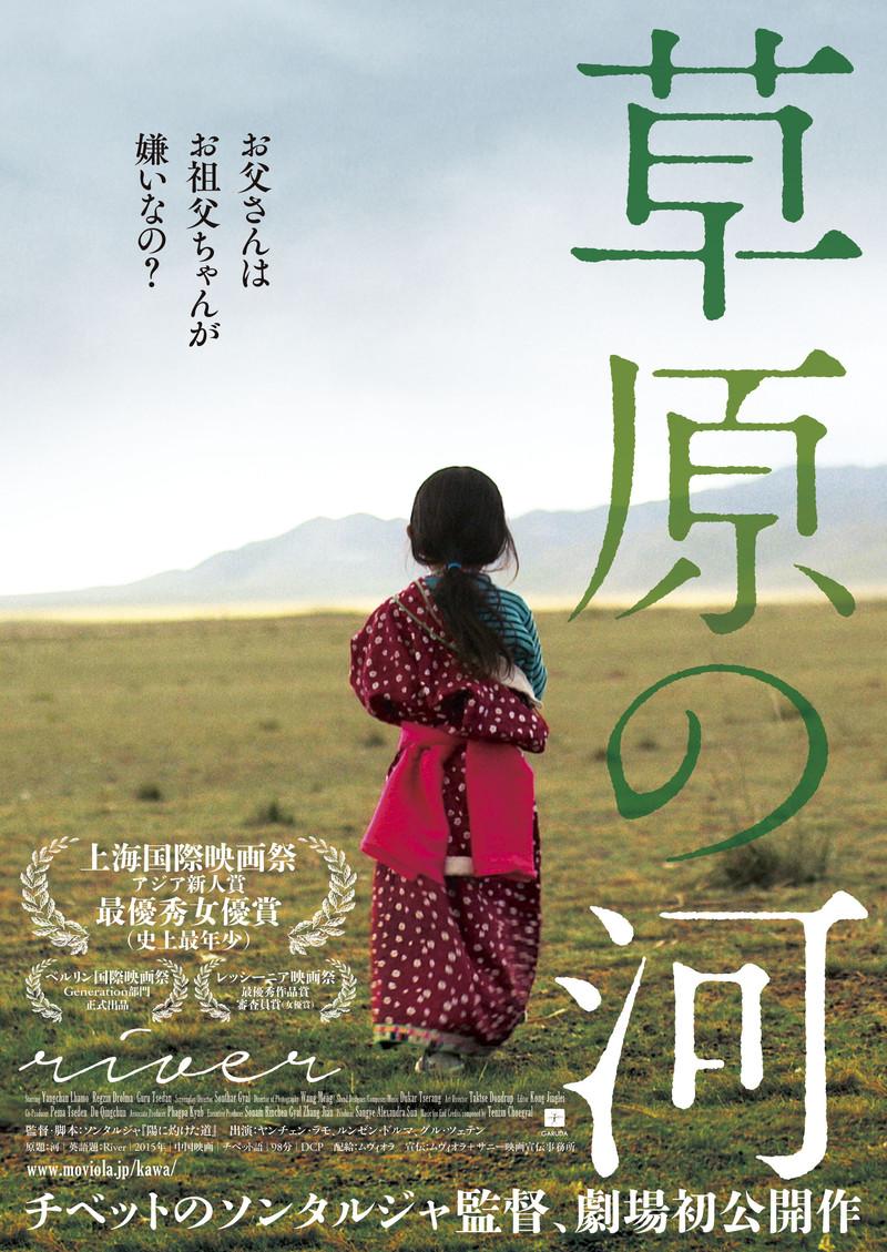 チベット人監督による日本初の劇場公開作品「草原の河」