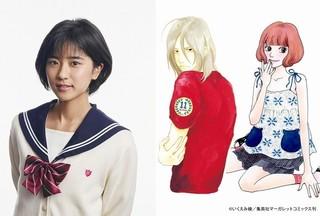 黒島結菜&ジャニーズWEST小瀧望「プリンシパル」実写化にダブル主演!