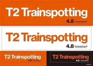 「T2 トレインスポッティング」ファン垂涎のステッカー付前売り券、2月24日発売!