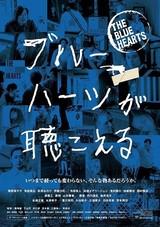 「THE BLUE HEARTS」への愛があふれるオムニバス作ポスター&新カット一挙公開!
