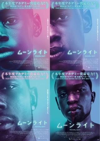 オスカー8部門候補「ムーンライト」、情感漂う日本版ビジュアル3種&海外版予告編公開