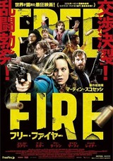 スコセッシ×ギャング最新作「フリー・ファイヤー」弾丸乱れ飛ぶマッドなポスター完成