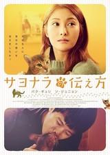 元「KARA」パク・ギュリ主演の恋愛ファンタジー映画、4月公開決定!