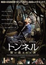 崩落事故からの生還は絶望的! ハ・ジョンウ×ペ・ドゥナ「トンネル」5月13日公開