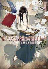 「ビブリア古書堂の事件手帖」アニメ&実写で映画化!