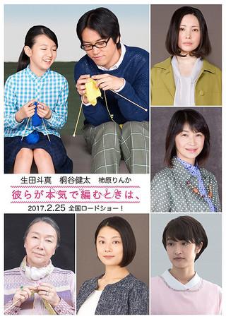 生田斗真が主演した 「彼らが本気で編むときは、」「彼らが本気で編むときは、」