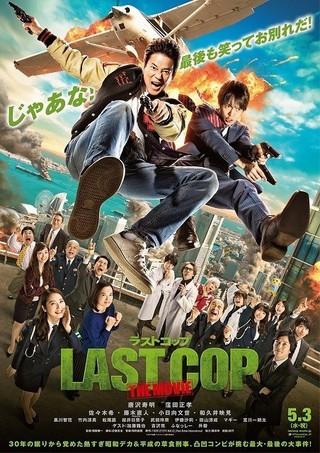 映画「LAST COP」ド迫力のポスター&メイキング映像公開! 新キャスト・加藤雅也&吉沢亮の姿も