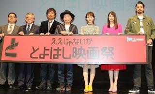 第1回「とよはし映画祭」開幕!園子温監督&松井玲奈が感激