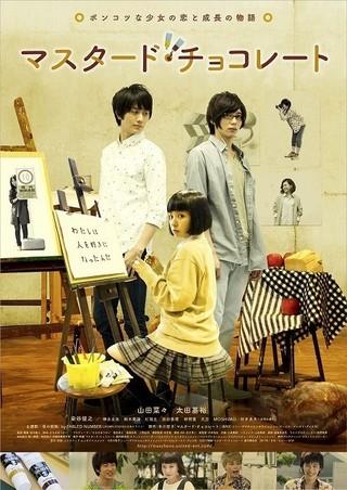 山田菜々主演「マスタード・チョコレート」4月29日公開! 三角関係を匂わすキービジュアルも