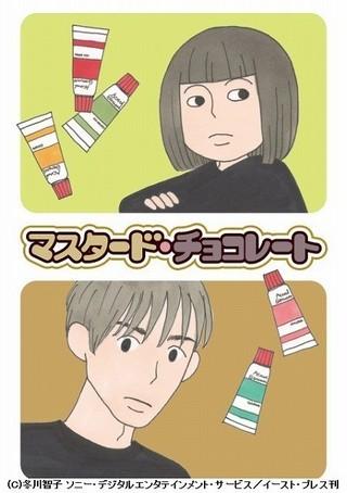 山田の髪型は原作のキャラそっくり!「マスタード・チョコレート」