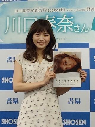 川口春奈、デビュー10周年写真集で見せたのは「大人になりきれていないありのままの自分」