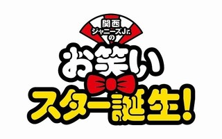 コンサート初日にサプライズ発表!「関西ジャニーズJr.のお笑いスター誕生!」8月26日公開決定