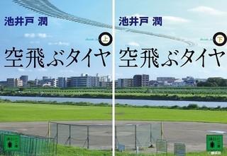 TOKIO長瀬智也主演で池井戸潤「空飛ぶタイヤ」を初映画化!「いつも通り本気で」と怪気炎