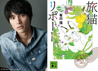福士蒼汰、有川浩「旅猫リポート」映画化に主演!猫映画の決定版を目指す