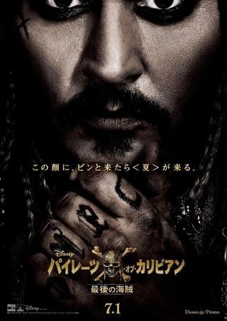 伝説の海賊、再来!「パイレーツ・オブ・カリビアン」最新作日本版ポスター公開