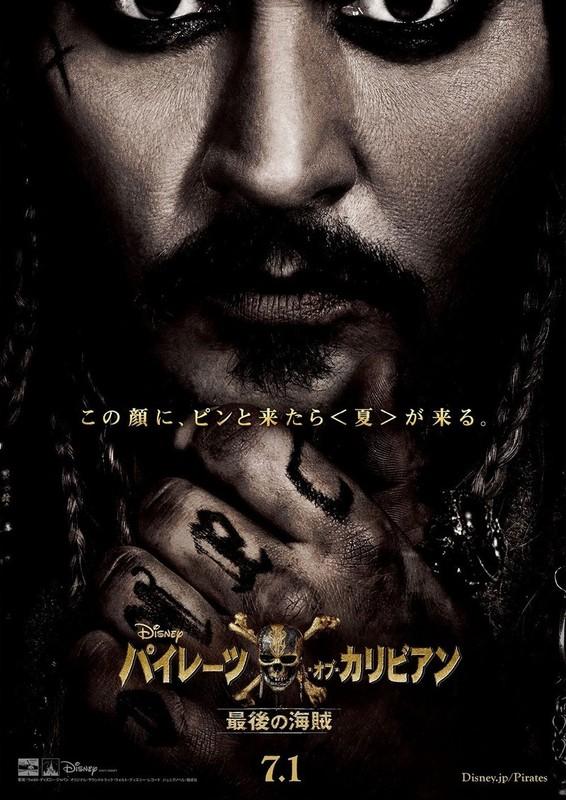 「パイレーツ・オブ・カリビアン 最後の海賊」日本版ポスター