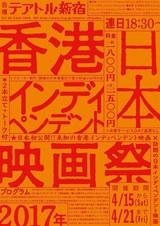 日本と香港のインディペンデント映画を特集上映、小路紘史、菊地健雄ら6監督が参戦