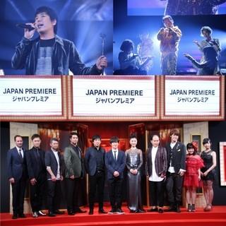 スキマ大橋、トレエン斎藤、山寺宏一の「SING」使用曲ライブにファン3500人熱狂!