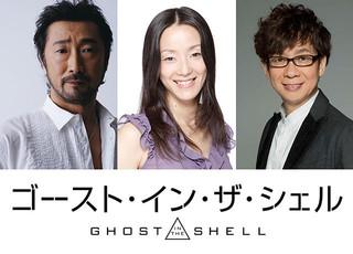 田中敦子、大塚明夫、山寺宏一!「ゴースト・イン・ザ・シェル」吹き替えにオリジナルキャストが結集