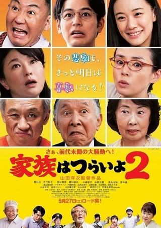 平田家、崩壊の危機!山田洋次監督最新作「家族はつらいよ2」本予告完成