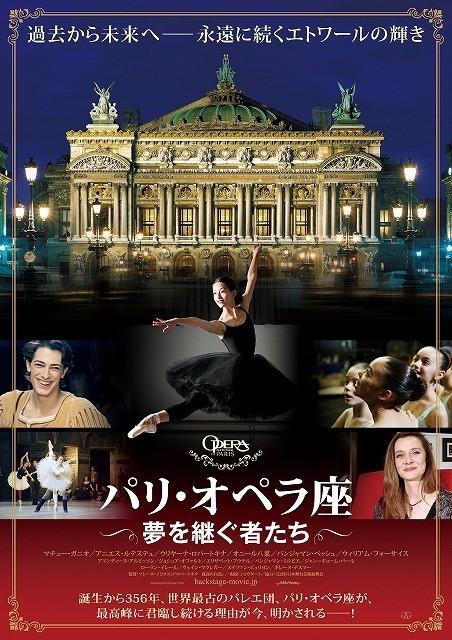 世界最高峰のバレエ団の裏側に迫る「パリ・オペラ座 夢を継ぐ者たち」7月22日公開