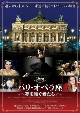 「パリ・オペラ座 夢を継ぐ者たち」 ポスター画像「パリ・オペラ座 夢を継ぐ者たち」