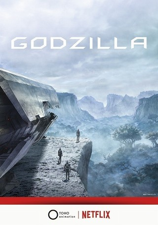 アニメ映画「GODZILLA」、劇場公開後にNetflixで全世界配信!