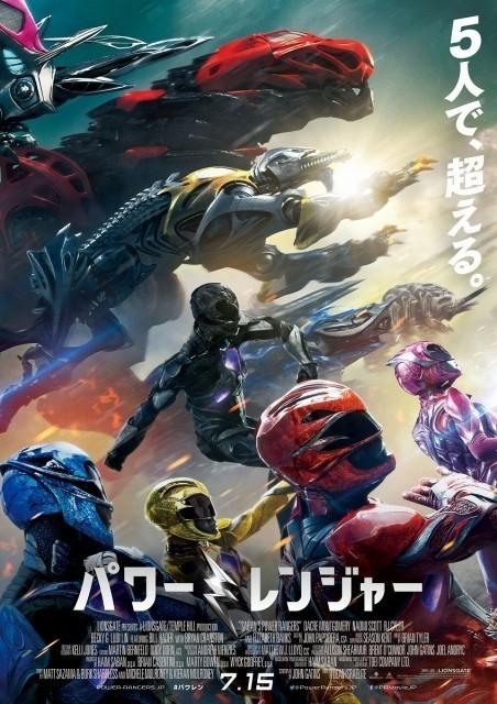 これがハリウッド版「スーパー戦隊」!