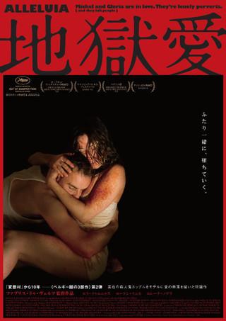 狂気の愛を映す「地獄愛」ポスター「変態村」