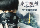 窪田正孝&清水富美加共演「東京喰種」予定通り7月29日公開へ 公式HPで発表
