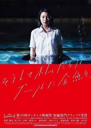 サンダンス映画祭短編グランプリ...