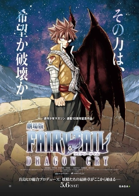 「劇場版FAIRY TAIL」新作が5月6日公開