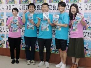 文藝春秋と吉本がコラボ! 文芸誌「文藝芸人」発売