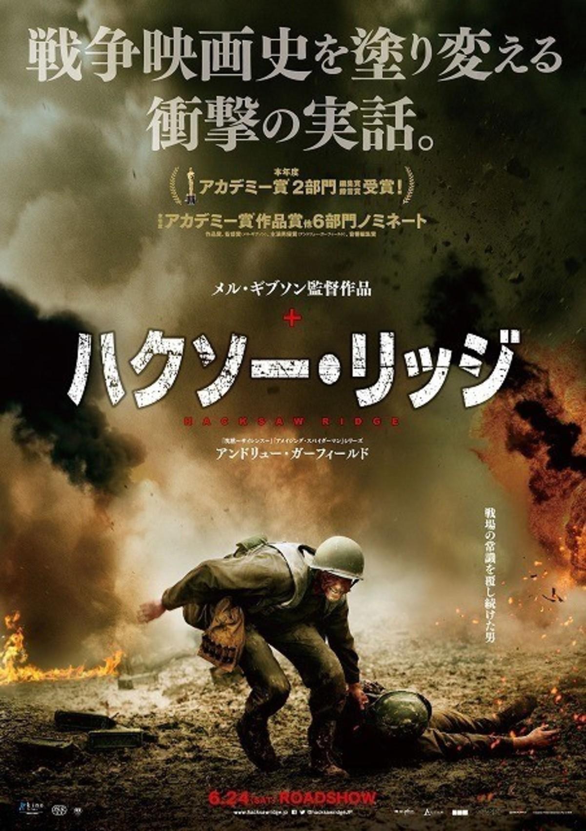 激戦地で命を救い続けた男の実話「ハクソー・リッジ」ティザーポスター ...
