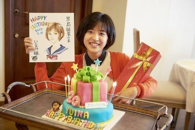 黒島結菜の誕生日をお祝い!