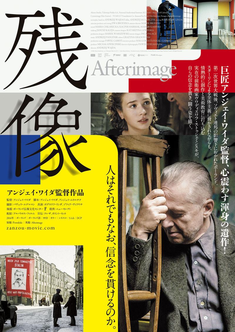 アンジェイ・ワイダの遺作「残像」6月公開 不屈の前衛画家描く