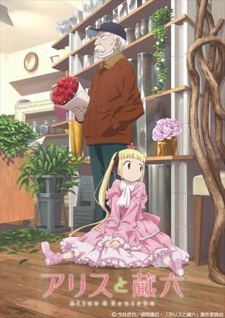「アリスと蔵六」4月2日放送開始 豊崎愛生、松風雅也らの出演も決定