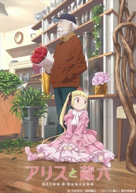 4月2日放送開始「アリスと蔵六」