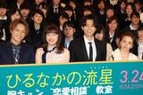 永野芽郁ら「ひるなかの流星」キャストの胸キュン恋愛指南に女子高生150人絶叫