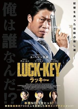 「鍵泥棒のメソッド」が原案の韓国映画「ラッキー」、8月に日本公開決定