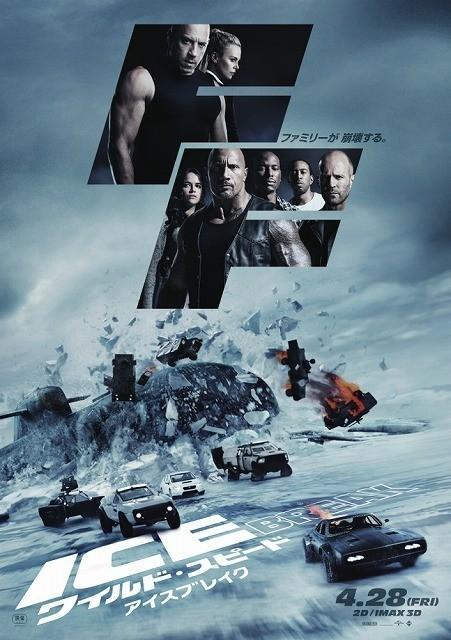 「ワイルド・スピード ICE BREAK」ポスター画像