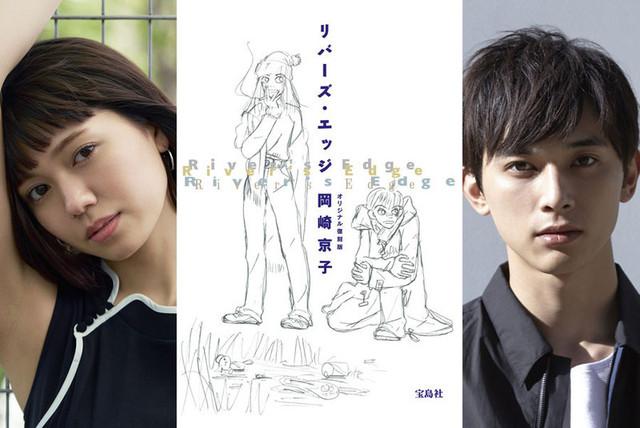 「リバーズ・エッジ」に主演する 二階堂ふみと共演の吉沢亮