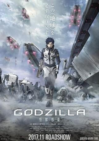 アニメ映画「GODZILLA」11月公開!新ビジュアルにゴジラ駆逐に燃える主人公の姿