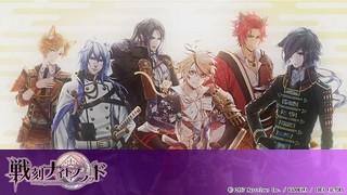戦国恋愛ゲーム「戦刻ナイトブラッド」TVアニメ化!今秋スタート