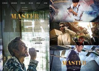 イ・ビョンホンが狂気の詐欺師に!警察とのし烈な頭脳戦描く「MASTER マスター」今秋公開