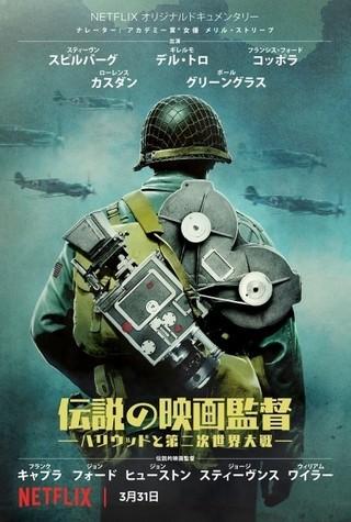 スピルバーグ、コッポラ、デル・トロらが戦争と映画語るドキュメンタリー、Netflixで配信