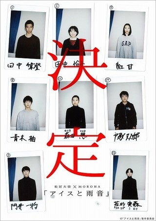 松居大悟監督最新作「アイスと雨音」に演技未経験者を含む新星8人結集!